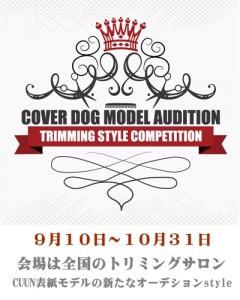 犬 モデル オーディション