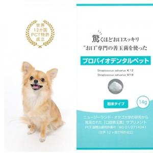 犬 サプリ デンタルケア
